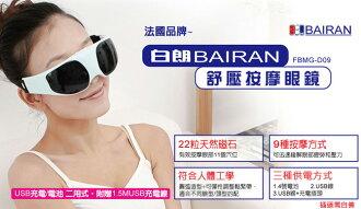 白朗BAIRAN舒壓按摩眼鏡 9種按摩方式 22粒天然磁石 附贈USB線
