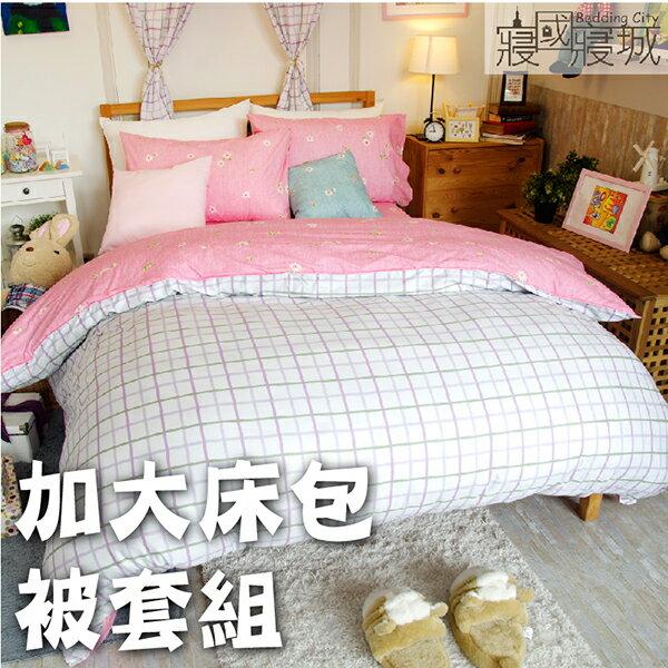 加大雙人床包被套4件組-春天の格紋 【精梳純棉、吸濕排汗、觸感升級】台灣製造 # 寢國寢城 0