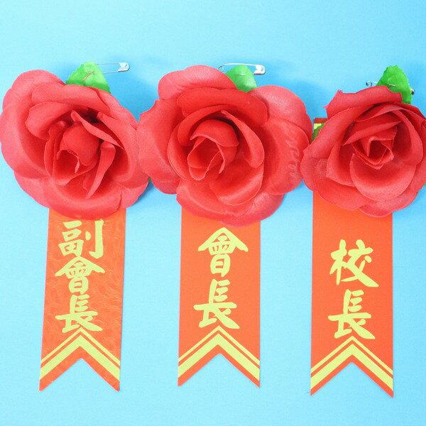 中尼龍布玫瑰花胸花 玫瑰禮花+大燙金紅儀條(附別針)/一個入{定12}