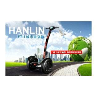 【HANLIN-FT1大炫風城市未來版】16吋 智能平衡自走電動車 (頭燈/尾燈/顯示電量公里) (續航40~50公里)