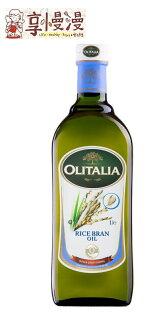 【 享 慢 漫 】Olitalia奧利塔玄米油1000ml