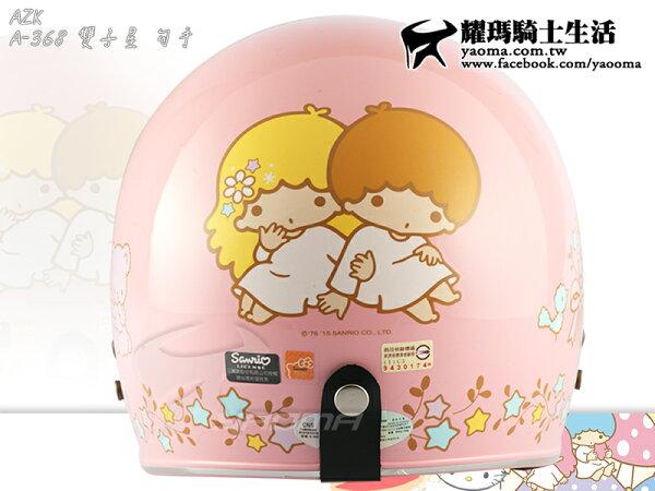 『送抗UV強化鏡片』AZK安全帽|雙子星 Kiki Lala 勾手 紫 | 復古帽 半罩帽 『耀瑪騎士機車部品』