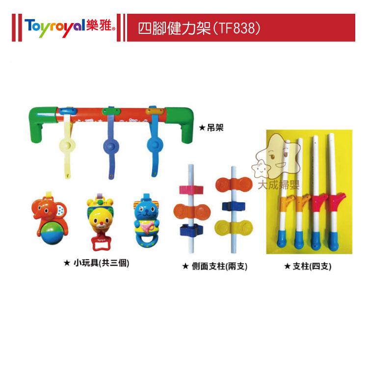 【大成婦嬰】Toyroyal 樂雅 四腳健力架(TF838) 多功能 玩具 2