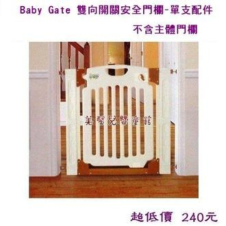 *美馨兒* Baby Gate 雙向開關安全門欄 - (只有單支配件,不含門欄) 240元