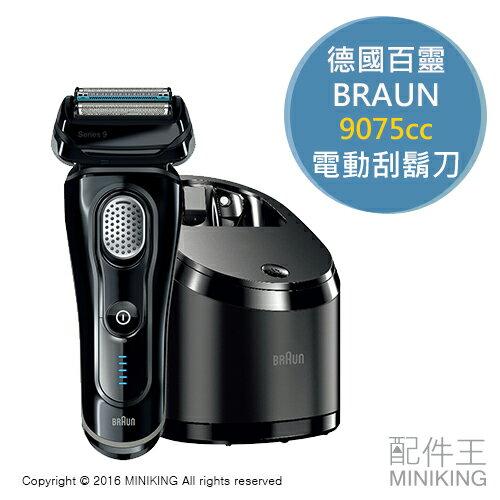 【配件王】日本代購 德國百靈 BRAUN Series 9 9075cc 電動刮鬍刀 水洗 電鬍刀 防水 另 9070cc