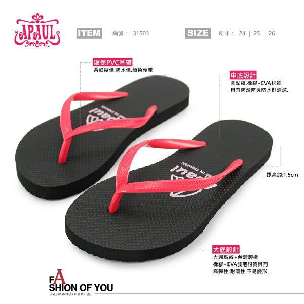 APAUL 品牌 涼夏橡膠夾腳拖 31503(黑)台灣製造