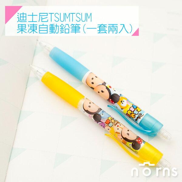NORNS 【迪士尼TSUMTSUM果凍自動鉛筆(一套兩入)】文具 自動筆 米老鼠