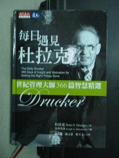 【書寶二手書T4/財經企管_NQP】每日遇見杜拉克_世紀辦理大師366篇智能精選_杜拉克_原價450