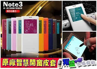 Samsung Note3 N9005/N900U A7 2016 S7 A8 感應視窗皮套背蓋/原廠型休眠喚醒/保護殼 手機套 手機殼 開窗皮套【翔盛】