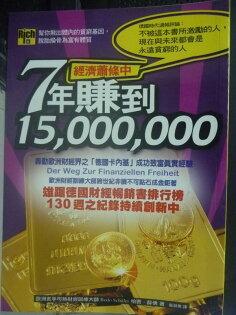 【書寶二手書T3/投資_LFV】經濟蕭條中7年賺到15000000_柏竇.薛佛, 張淑惠