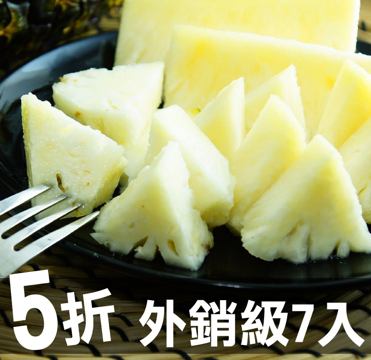 【5折!!!開幕慶!!!】民雄牛奶鳳梨  外銷級  10斤裝 - 限時優惠好康折扣