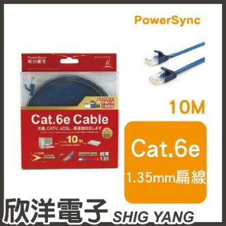 ※ 欣洋電子 ※ 群加科技 Cat.6e次世代光纖網路超薄扁線 / 10M ( C6E10FL )