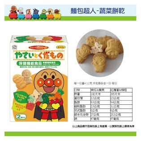 【大成婦嬰】 日本 不二家 麵包超人蔬果餅乾 ( A-32747) 82g  .