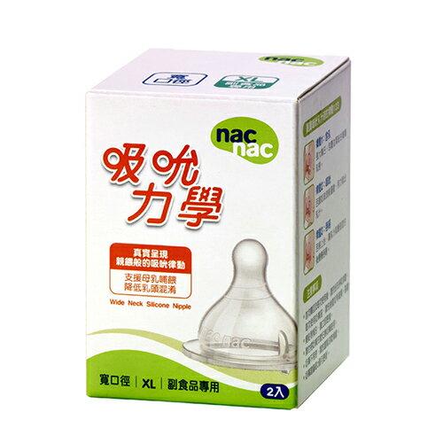 nac nac - 吸吮力學寬口奶嘴XL (2入) 0