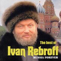 伊凡.里波夫:黑熊與百年俄羅斯 Ivan Rebroff: Rebroff Forever (CD)【Elisar Records】 0