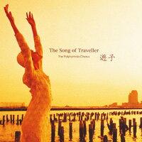 波麗西米亞合唱團:遊子之歌 The Polyhymnia Chorus: The Song of Traveller (CD) 0