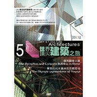 世界頂尖建築之旅 第5集 ART ET CULTURE Architectures 5 (DVD)【那禾映畫】 - 限時優惠好康折扣