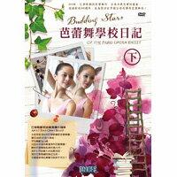 芭蕾舞學校日記(下)Budding Stars (DVD)【那禾映畫】 - 限時優惠好康折扣