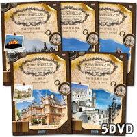 歐洲古堡深度之旅1~5 Castles And Palaces Of Europe (5DVD)【那禾映畫】 - 限時優惠好康折扣