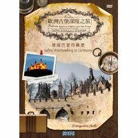 歐洲古堡深度之旅3 - 德國巴登符騰堡 Castles And Palaces Of Europe - Baden Württemberg In Germany (DVD)【那禾映畫】 - 限時優惠好康折扣