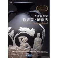 天才陶藝家-約書亞.瑋緻活 The Genius of Josiah Wedgwood (DVD)【那禾映畫】 0