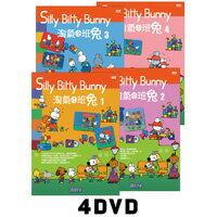 淘氣小班兔1-4 Silly Bitty Bunny 1-4 (4DVD)【那禾映畫】 - 限時優惠好康折扣