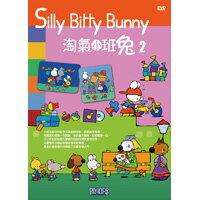 淘氣小班兔2 Silly Bitty Bunny 2 (DVD)【那禾映畫】 - 限時優惠好康折扣