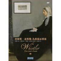 詹姆斯.惠斯勒-為藝術而藝術 Whistler For Art's Sake (DVD)【那禾映畫】 0