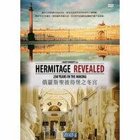 俄羅斯聖彼得堡之冬宮 Hermitage Revealed:250 year in the making (DVD)【那禾映畫】 - 限時優惠好康折扣