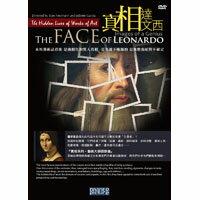 真相系列:藝術大師四部曲~真相達文西 The Hidden Lives of Works of Art: Leonardo da Vinci (DVD)【那禾映畫】 - 限時優惠好康折扣