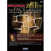 真相系列:藝術大師四部曲~真相拉斐爾 The Hidden Lives of Works of Art: Raphael Sanzio (DVD)【那禾映畫】 - 限時優惠好康折扣