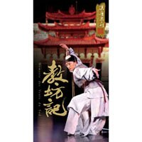漢唐樂府 - 教坊記 The Han Tang Yuefu: Luo Shen Fu (2DVD+2CD) 0