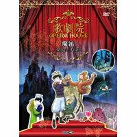 動漫歌劇院 - 魔笛 Opera House - The Magic Flute (DVD)【那禾映畫】 - 限時優惠好康折扣