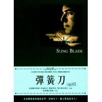 彈簧刀 Sling Blade (DVD) - 限時優惠好康折扣
