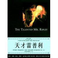 天才雷普利 The Talented Mr. Ripley (DVD) 0