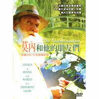 莫內和他的朋友們 The Impressionists (DVD) - 限時優惠好康折扣