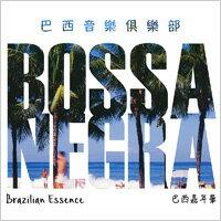 巴西音樂俱樂部:巴西嘉年華 (2016里約奧運特別版) Bossa Negra: BRAZILIAN ESSENCE (Rio 2016 Olympic Edition) (2CD) 【Evosound】 - 限時優惠好康折扣