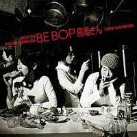 鳥尾さん Trio-San: Be Bop (CD) 【Venus】 - 限時優惠好康折扣