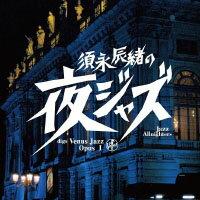 須永辰緒:整晚爵士樂-維納斯爵士樂精選1 Tatsuo Sunaga: -Jazz Allnighters- digs Venus Jazz Opus 1 (CD) 【Venus】 0