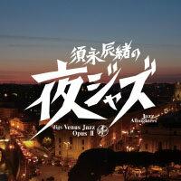 須永辰緒:整晚爵士樂-維納斯爵士樂精選2 Tatsuo Sunaga: -Jazz Allnighters- digs Venus Jazz Opus 2 (CD) 【Venus】 - 限時優惠好康折扣