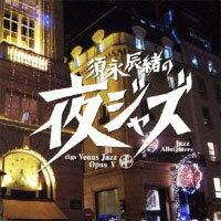 須永辰緒:整晚爵士樂-維納斯爵士樂精選5 Tatsuo Sunaga: -Jazz Allnighters- digs Venus Jazz Opus 5 (CD) 【Venus】 - 限時優惠好康折扣