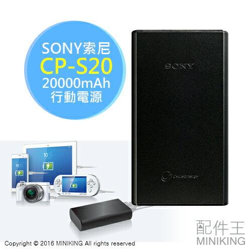 【配件王】公司貨 SONY 索尼 CP-S20 外接行動電源 20000mAh 6.9A 手機充電 黑色 另 CP-F10L