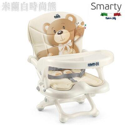 預購款-12月中到貨-義大利CAM Smarty 折疊式兒童成長餐椅 - 限時優惠好康折扣