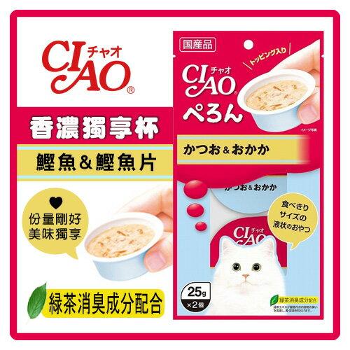【日本直送】CIAO  香濃獨享杯-鰹魚&鰹魚片25g*2入(CS-63)-90元>可超取 【糜狀點心輕鬆享用,獨享份量剛好】 (D002B13)