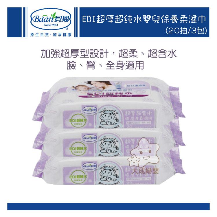 【大成婦嬰】Baan 貝恩 EDI 嬰兒保養柔濕巾 溼巾 (20抽/3入) 紫色包裝 隨手包 0