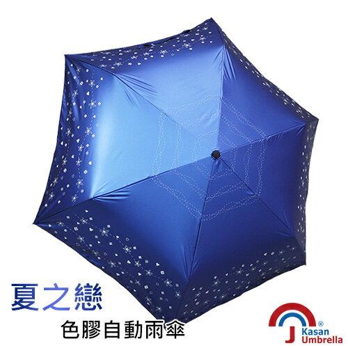 ^~Kasan^~ 夏之戀色膠自動雨傘~藍色 ~  好康折扣