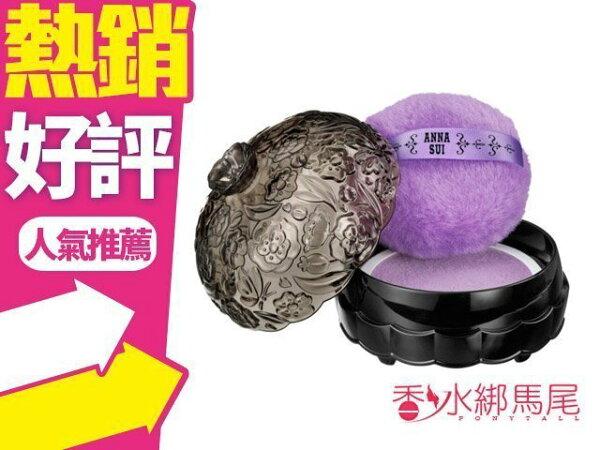 ◐香水綁馬尾◐ ANNA SUI 安娜蘇 魔法肌密防曬 蜜粉 (蕊+盒+粉撲+篩網)18G 新包裝