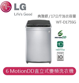 17公斤6-motion ddd变频洗衣机(wt-d175sg)