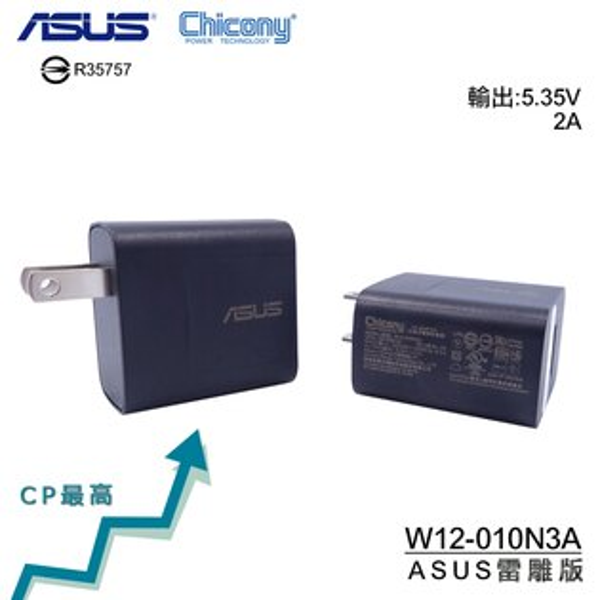 ASUS 原廠旅充頭/5.35V/2A/【W12-010N3A】/群光 Chicony/充電器/旅充/平板/手機/行動電源/電源供應器/ASUS ZenPad S Z580CA/ZenPad Z380/ZenPad C Z170/ZenPad 10 Z300/Z370KL/ZenFone3 ZE552KL/ZE520KL/Deluxe ZS570KL/Ultra ZU680KL