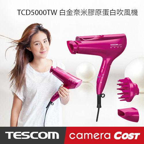 最新★膠原蛋白 護髮神器★ TESCOM TCD5000TW 白金奈米膠原蛋白吹風機 TCD5000 新一代 TCD4000 1